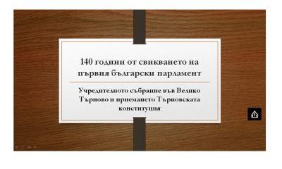 Урок по Конституция по повод 140-ата годишнина от приемането на Търновската конституция. - Изображение 1