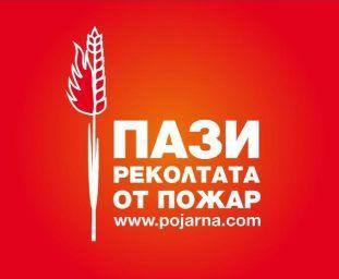 """Информационно разяснителни кампании """"Спри горски пожари - научи как"""" и """"Пази реколтата от пожар"""" - Изображение 1"""