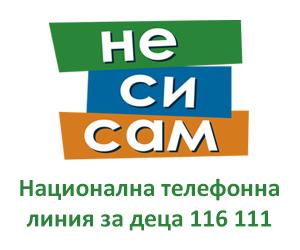 Националната телефонна линия (НТЛ) за деца 116 111 1
